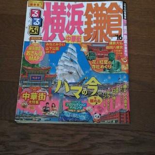 横浜 鎌倉 中華街 旅行ガイド 2冊セット(地図/旅行ガイド)