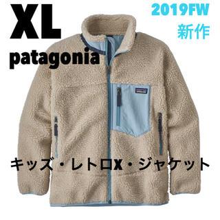パタゴニア(patagonia)のNLBS新品未使用タグ付キッズパタゴニアレトロXジャケットXL(ブルゾン)