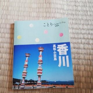 香川 高松 小豆島 旅行ガイド(地図/旅行ガイド)