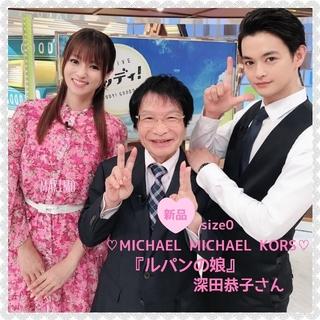 Michael Kors - 【新品】『ルパンの娘』♥深キョン♥MICHAEMICHAELKORSドレス《0》
