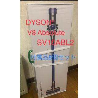 Dyson - ダイソン コードレス V8 Absolute 付属品8個 SV10ABL2