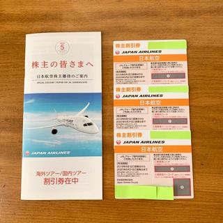 JAL(日本航空) - ラクマパック発送 JAL 株主割引券 3枚、ツアー割引券1冊 株主優待 日本航空