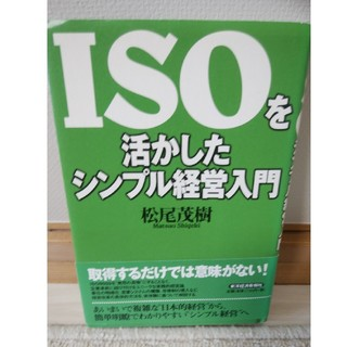 ISOを活かしたシンプル経営入門