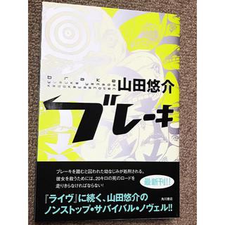 角川書店 - ☆Book 本 小説 単行本☆  ブレーキ