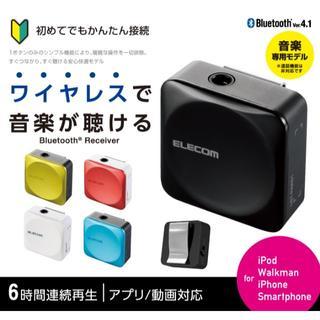 エレコム(ELECOM)の【新品・未使用】Bluetoothレシーバー(PC周辺機器)