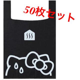 ハローキティ(ハローキティ)のUOMO 9月号付録 Hello kitty ポリ袋 50枚セット(キャラクターグッズ)