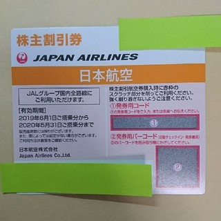 JAL(日本航空) - JAL 株主優待券 1枚 日本航空 2020.5.31まで