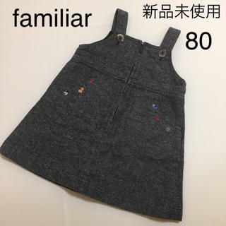 familiar - 新品 ファミリア  刺繍 ジャンパースカート ワンピース 80 ミキハウス