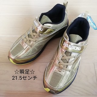 Achilles - 【新品】瞬足21.5㎝スニーカー