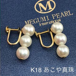 ◆イヤリング◆ K18YG あこや真珠3連イヤリング