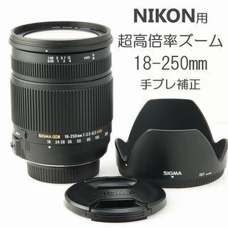 SIGMA - NIKON 高倍率 18-250mm DC OS HSM SIGMA 手ブレ補正
