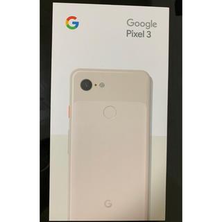 ANDROID - 新品 Google Pixel3 128GB ピンク SIMフリー