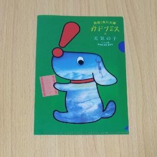 カドカワショテン(角川書店)のカドフェス2019×天気の子(クリアファイル)