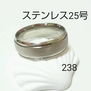 ステンレスリング 238(リング(指輪))