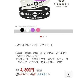 NIKE - ★極美BANDEL『4.800円』購入ブレスレット ラバーバンド
