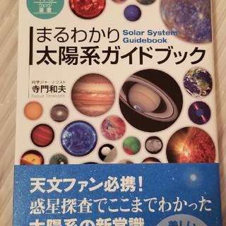 まるわかり太陽系ガイドブック(科学/技術)