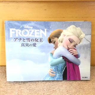 カドカワショテン(角川書店)のアナと雪の女王 (その他)