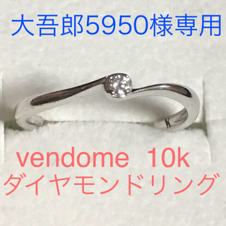 Vendome Aoyama - vendome  k10ダイヤモンドリング
