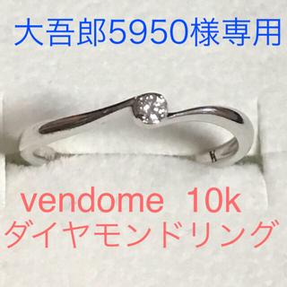 ヴァンドームアオヤマ(Vendome Aoyama)のvendome  k10ダイヤモンドリング(リング(指輪))