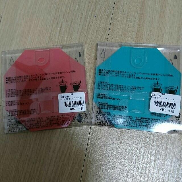 マグカップカバー 傘 2セット インテリア/住まい/日用品のキッチン/食器(タンブラー)の商品写真