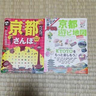 京都 旅行ガイド 2冊セット(地図/旅行ガイド)