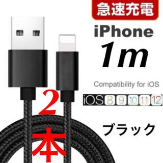 iPhone - iphoneケーブル 1m急速充電、楽天最安値!(ブラック2本セット専用袋付き)