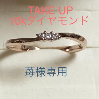 テイクアップ(TAKE-UP)のTAKE UP k10ダイヤモンドリング(リング(指輪))