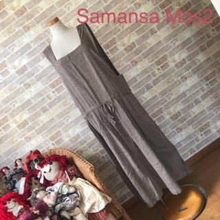 SM2 - Samansa Mos2 綿麻ワンピース【新品】2way