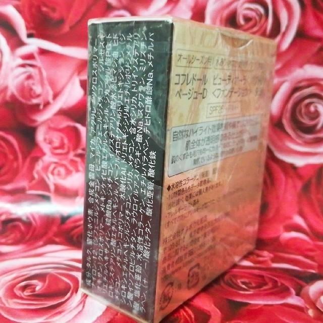 COFFRET D'OR(コフレドール)の新品 コフレドール ビューティオーラパクトUV ベージュD ファンデーション コスメ/美容のベースメイク/化粧品(ファンデーション)の商品写真