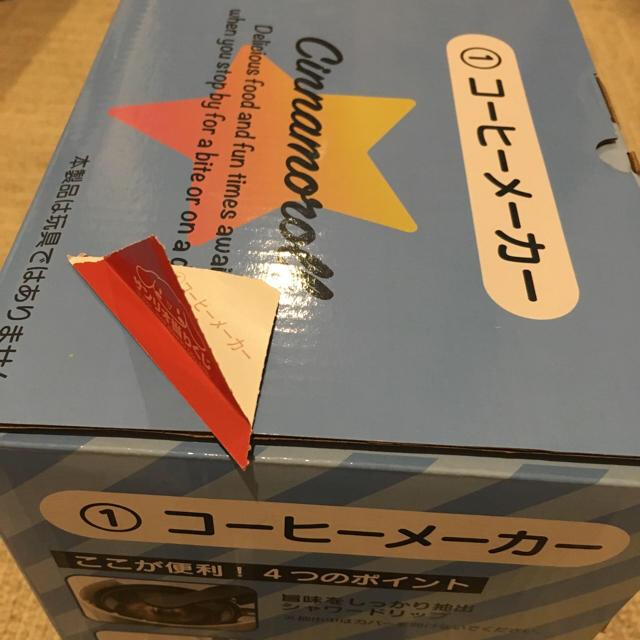 サンリオ(サンリオ)のサンリオ  当たりくじ  シナモロール  コーヒーメーカー エンタメ/ホビーのおもちゃ/ぬいぐるみ(キャラクターグッズ)の商品写真