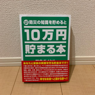 防災の知識を貯めると10万円貯まる本
