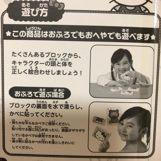 サンリオ(サンリオ)のお風呂でピタッと絵合わせハローキティ キッズ/ベビー/マタニティのおもちゃ(お風呂のおもちゃ)の商品写真