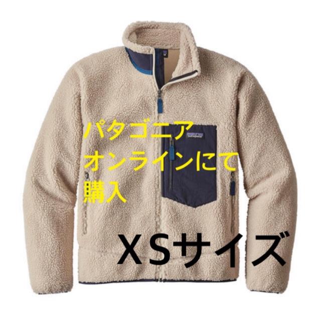 patagonia(パタゴニア)のパタゴニア レトロx  メンズ  メンズのジャケット/アウター(ブルゾン)の商品写真