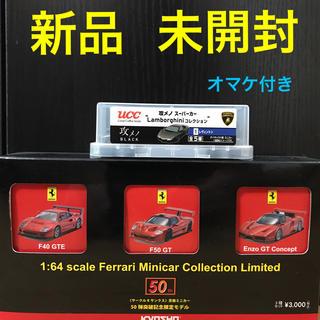 Ferrari - 【新品 未開封】京商 フェラーリ コレクションリミテッド50th 記念限定モデル