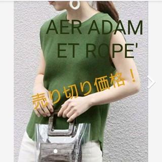 Adam et Rope' - 1度着用  AER ADAM ET ROPE' ワッフルタンクトップ
