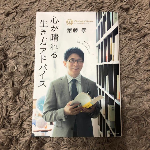 心が晴れる生き方 齋藤孝 エンタメ/ホビーの本(ビジネス/経済)の商品写真