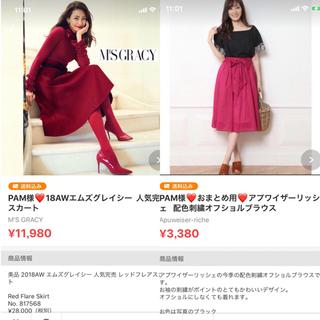 M'S GRACY - 美品 2018AW エムズグレイシー   人気完売 レッドフレアスカート