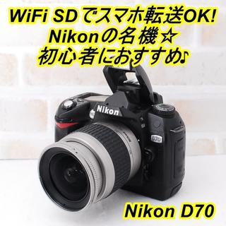 Nikon - ★ 初心者に超おすすめ!極上美品 Nikon D70 レンズキット ★