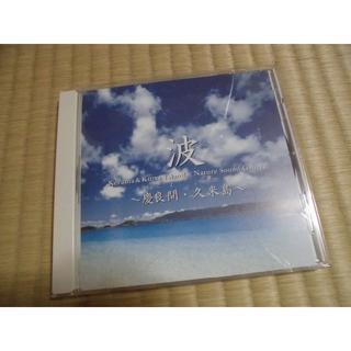 CD 波(ヒーリング/ニューエイジ)