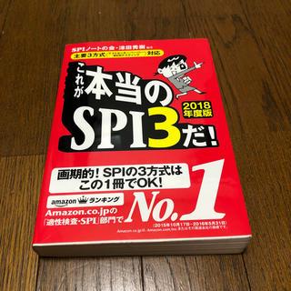 ヨウセンシャ(洋泉社)の【2018年度版】これが本当のSPI3だ!(語学/参考書)