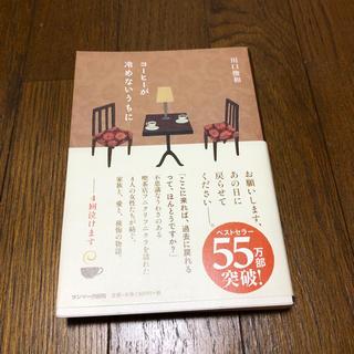 サンマークシュッパン(サンマーク出版)のコーヒーが冷めないうちに/川口俊和(文学/小説)