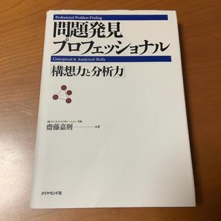 問題発見プロフェッショナル「構想力と分析力」
