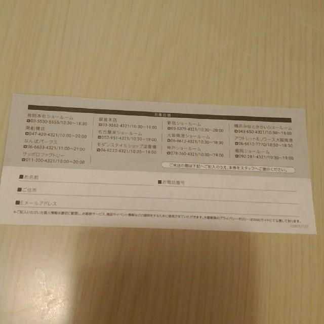 大塚家具(オオツカカグ)の大塚家具 株主優待券 8%オフ チケットの優待券/割引券(その他)の商品写真