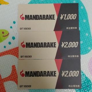 まんだらけ 株主優待券 5,000円