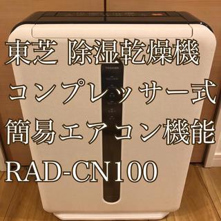 東芝 - 東芝 除湿乾燥機 RAD-CN100