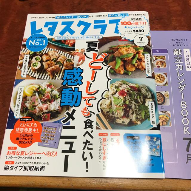 角川書店(カドカワショテン)のレタスクラブ 7月号 エンタメ/ホビーの雑誌(料理/グルメ)の商品写真