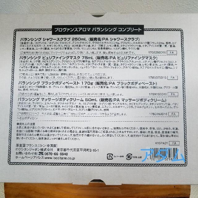 L'OCCITANE(ロクシタン)のL'OCCITANE PAバランシングコンプリート コスメ/美容のボディケア(ボディソープ / 石鹸)の商品写真