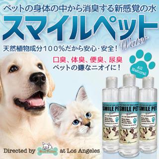 ペットの嫌な臭い、体臭、便臭、尿臭対策!スマイルペット200ml