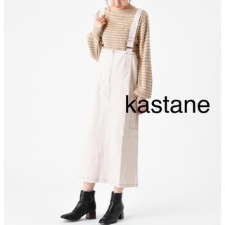 Kastane - kastaneカスタネ☆人気完売 配色ステッチジャンスカ☆ホワイト 美品