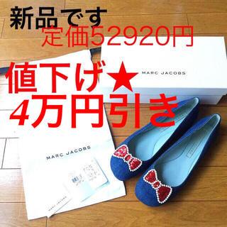 マークジェイコブス(MARC JACOBS)の4万円引き! 新品 MARC JACOBS パール スパンコールリボン×デニム(ローファー/革靴)